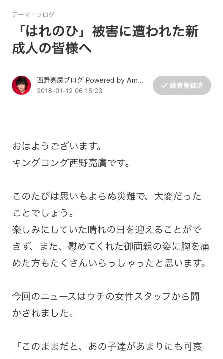 廣 西野 ブログ 亮